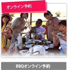 BBQオンライン予約