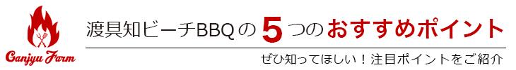 読谷村渡具知ビーチおすすめポイント5つをご紹介!