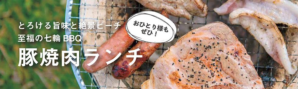 沖縄海を眺めながらテラスで焼肉ランチ。紅豚七輪焼肉