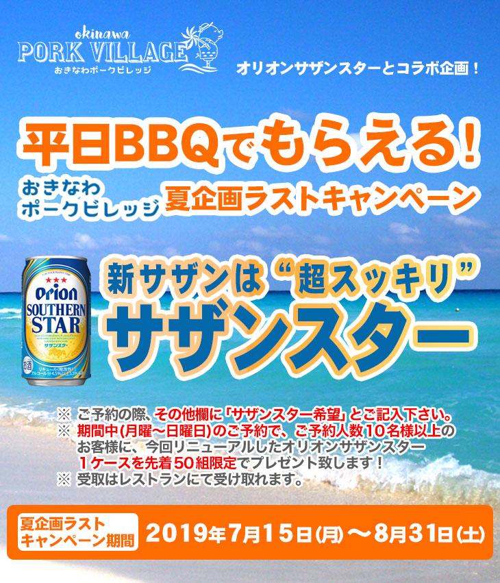 沖縄県読谷村のバーベキュー場なら、おきなわポークビレッジの渡具知ビーチで決まり!今なら平日BBQ特典あります。