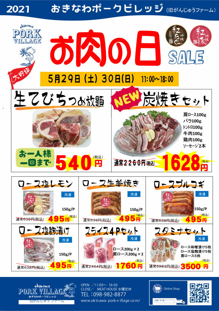 オキナワポークビレッジの5月肉の日セールは2日間